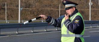 Чем грозит инспектору остановка без причины?