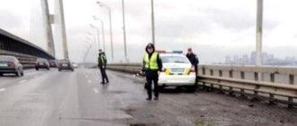 Что делать, если инспектор ДПС тормозит на мосту?