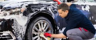 Как правильно мыть автомобиль на мойке самообслуживания