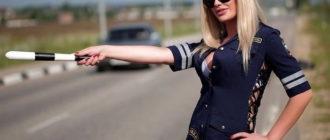 Лайфхак: как избежать штрафа от женщины-инспектора ДПС за мелкое нарушение?