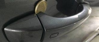Монетка в ручке двери как метод вскрытия авто: правда или очередной миф