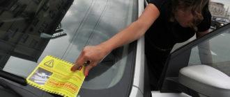 Штраф за неправильную парковку, когда отсутствуют запрещающие знаки