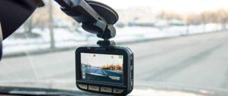 Видеорегистратор - независимый видеосвидетель на дороге