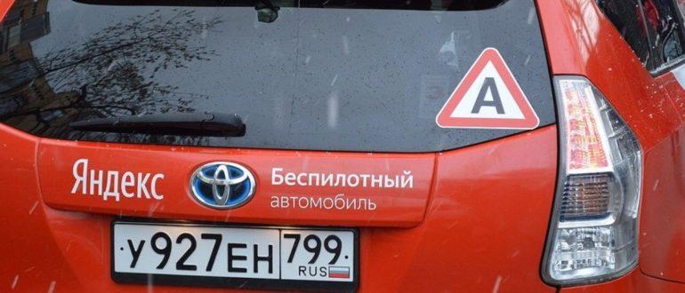 """Что означает наклейка на автомобиле с буквой """"А"""" в треугольнике?"""