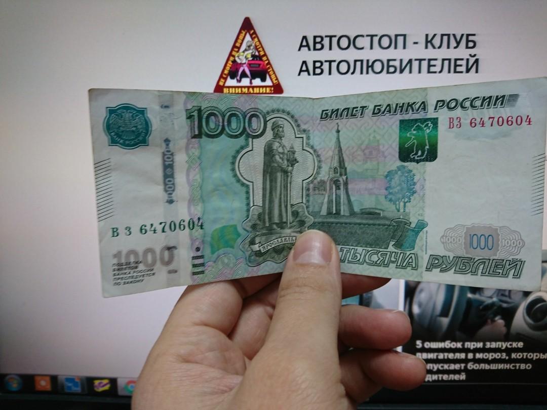 Увидев деньгу под дворником уезжайте не оглядываясь: что значит купюра на лобовом стекле и в чем опасность?