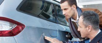 Как проверить автомобиль на ДТП