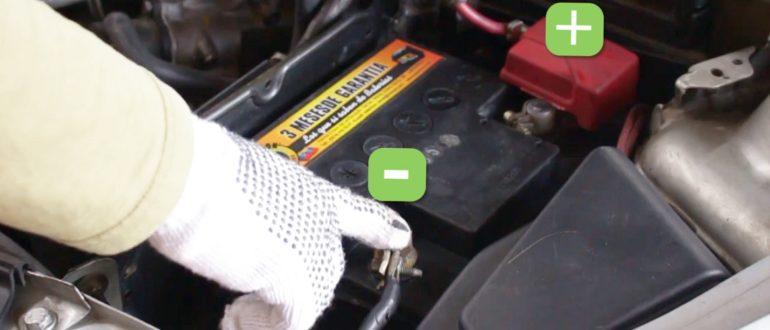Как снять аккумулятор с машины