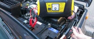 Зарядное или пуско-зарядное устройство для автомобильного аккумулятора?