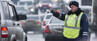 7 способов избежать излишнего внимания инспектора ГИБДД