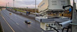 Как обмануть камеры видеофиксации на дороге