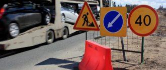 Ловушка ДПС на трассе с временными знаками, скрытыми от взора водителя