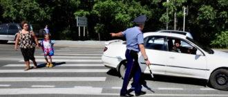 Не пропустил пешехода и остановил инспектор — что делать?
