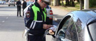 Обязан ли водитель открывать багажник инспектору ДПС для осмотра
