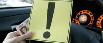 """Знак """"Начинающий водитель"""": все, что нужно знать"""