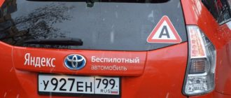 Что означает наклейка на автомобиле с буквой