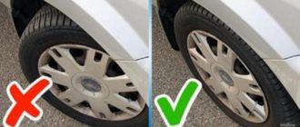 Ни в коем случае не разворачивайте колеса в сторону поворота заблаговременно!