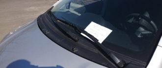 «Извините, что поцарапала вашу машину!»: новая мошенническая уловка с запиской на машине