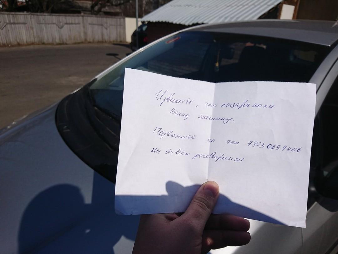 «Извините, что поцарапала вашу машину!» — новая схема обмана
