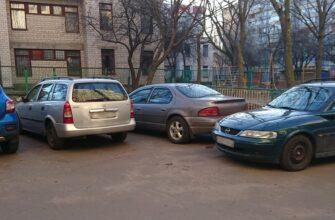 Заблокировали во дворе другой машиной