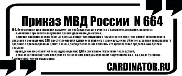 Приказ МВД России N 664 пункт 106