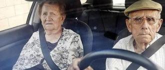 Лишение прав пенсионеров: за что лишают водительских прав