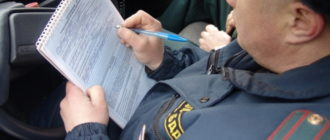 Что делать инспектору, если нарушитель съел протокол