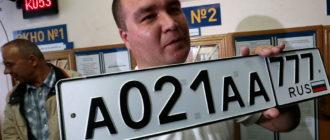 Как именно ГИБДД формирует и выдаёт автомобильные номера