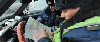 Кто выписывает штраф инспекторам ДПС за нарушение ПДД
