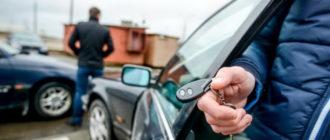 Новый вид мошенничества на рынке авто с пробегом