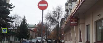 Почему именно знак «Кирпич» означает въезд запрещен