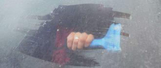 Почему с внутренней стороны лобового стекла авто образовывается лед (иней)