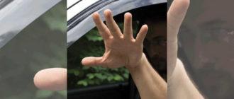 Встречный водитель показывает ладонь с растопыренными пальцами. О чем он хочет сообщить?