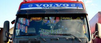 Зачем на грузовых машинах дальнобойщики пишут: «Пустой», «Андрюха», «Калининград»