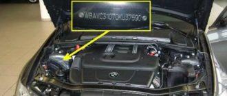 Что такое ВИН (VIN) код автомобиля, где находится вин-код и как его расшифровать