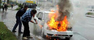 Как потушить горящий автомобиль