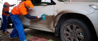 Можно ли отмыть автомобиль средством для сухой мойки и наносит ли сухая мойка вред лакокрасочному покрытию