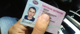 Правда ли, что гаишники ставят метки на водительских правах