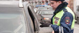 Обязан ли водитель давать в руки документы сотруднику ДПС