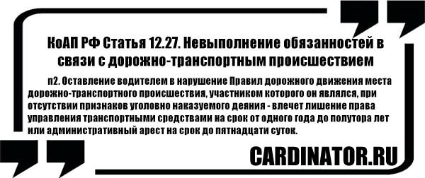 КоАП РФ Статья 12.27. Невыполнение обязанностей в связи с дорожно-транспортным происшествием