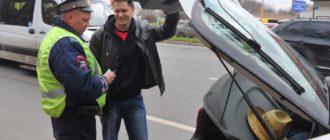 Что делать, если инспектор ГИБДД требует документы на личные вещи в автомобиле