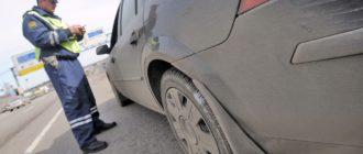 Могут ли оштрафовать за грязную машину и какой штраф за грязный автомобиль