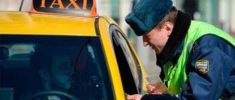 Для таксистов планируют ввести отдельные штрафы