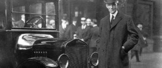 Генри Форд сделал автомобили доступными