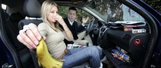 Как избавиться от неприятного запаха в машине
