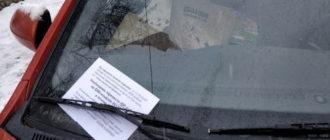 Мошенники придумали новый способ вымогательства денег с автовладельцев
