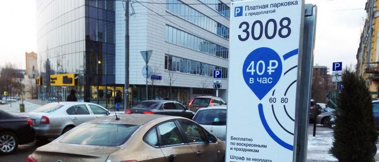 Названы наиболее популярные ошибки при оплате парковочного места