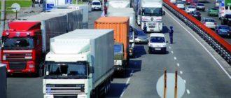 В Москве изменились правила проезда для грузовиков