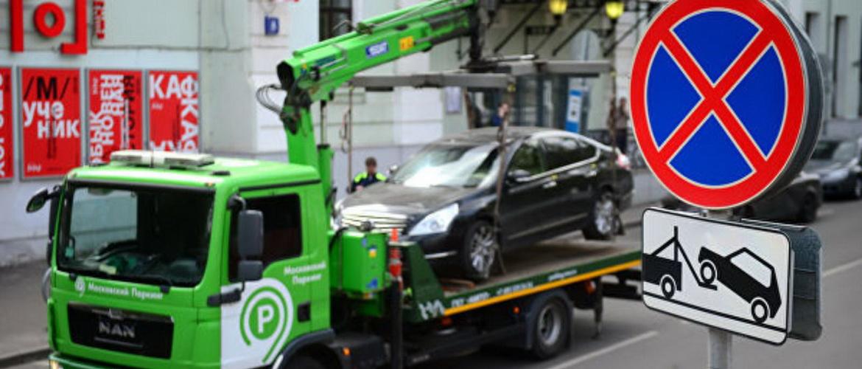 Власти Москвы предупредили водителей о новом виде мошенничества с эвакуированными автомобилями