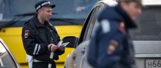 Нарушения, за которые чаще всего штрафовали российских водителей в 2019 году