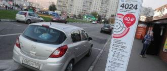 Парковка в Москве станет бесплатной на мартовские праздники